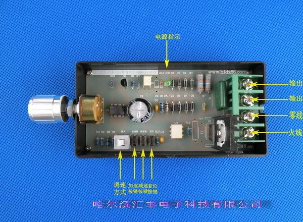 220V交流调速器