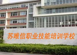 苏州叉车培训学校