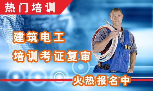 苏州建筑电工培训