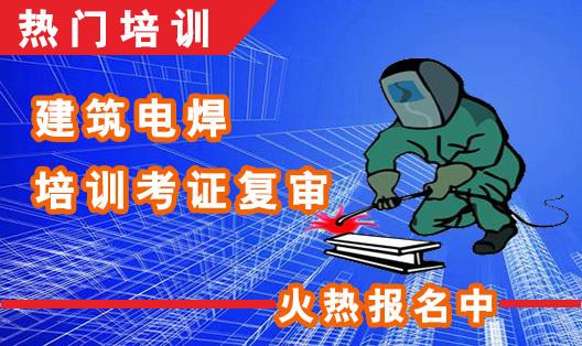 苏州建筑焊工培训