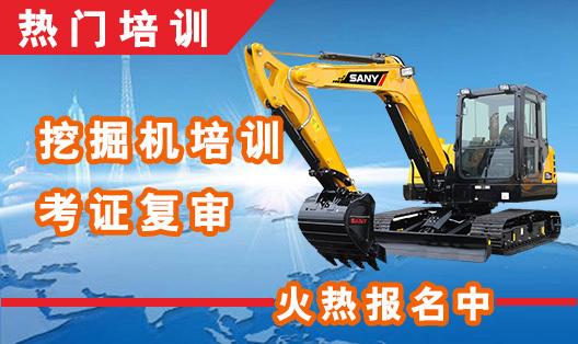 苏州挖掘机培训