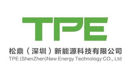 松鼎(深圳)新能源科技有限公司
