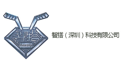 智搭(深圳)科技有限公司