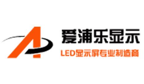 深圳市爱浦乐显示技术有限公司