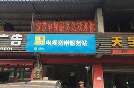 重庆井口移动LED显示屏安装案例