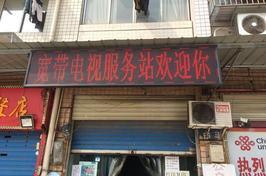 重庆井口LED安装案列P10单红色