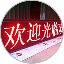 重庆led安装