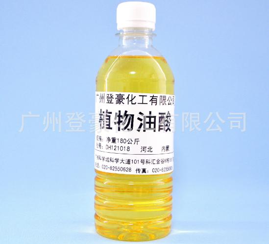 植物油酸.