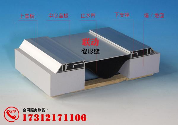 卡锁型外墙变形缝装置EL(斜坡带尾基座)