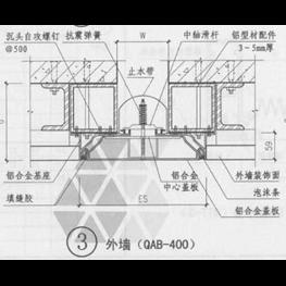 抗震盖板型外墙变形缝装置QAB