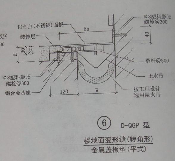 D-QGP楼地面变形缝图集构造