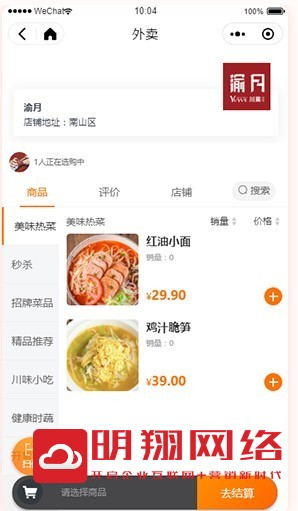 餐饮点餐微信小程序开店的步骤,微信小程序怎么开店铺?
