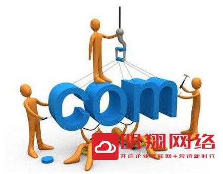 广州营销型网站建设申请域名时公司类型的域名后缀一般是?