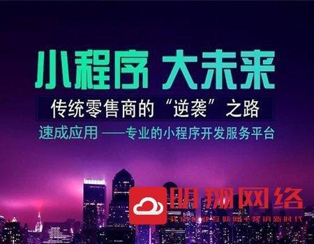 广州微信小程序制作一个需要多少钱?
