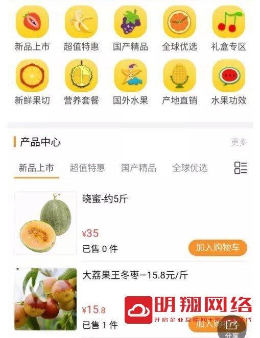 卖水果在微信上怎么弄小程序?天河微信卖菜小程序怎么制作?