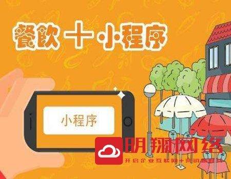 越秀外卖点餐微信小程序推广引流怎么做?如何推广餐饮点餐小程序?