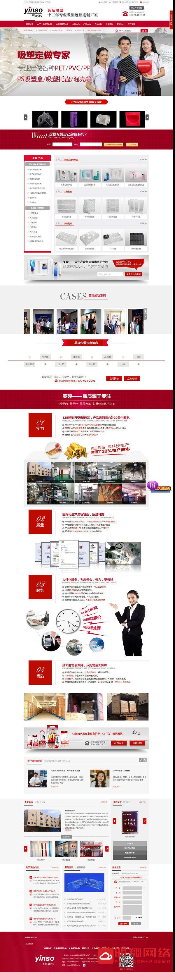 营销型网站案例展示:东莞英硕塑胶营销型网站案例展示