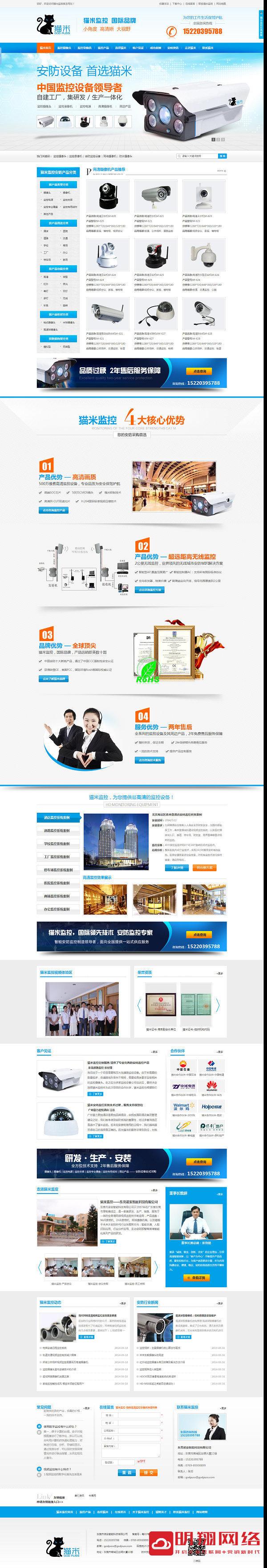 营销型网站建设案例:东莞诺安智能科营销型网站案例展示