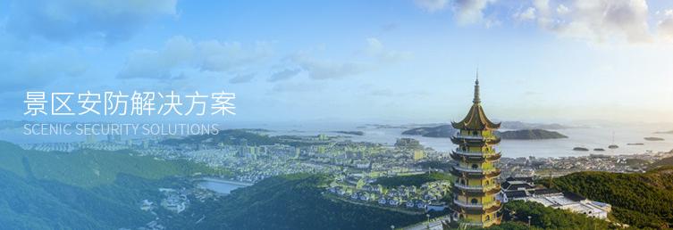 广西北海有没有专业给旅游景区安装监控系统的公司?