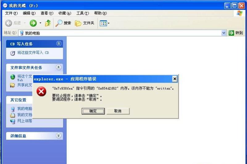 Windows操作系統出現內存錯誤解決方法