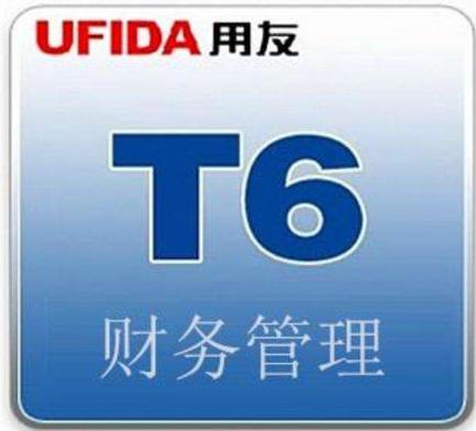 用友軟件T3、T6和U8有什么區別?北海的客戶如何選擇?