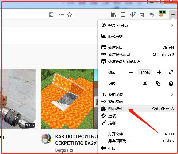 火狐瀏覽器用FoxyProxy插件實現youtube,google等外網訪問