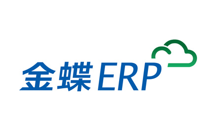 金蝶云(多組織協同云ERP)