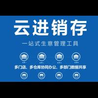 北海金蝶精斗云(云進銷存)