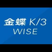 金蝶K/3 WISE