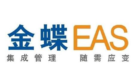 廣西金蝶EAS軟件(集團型企業管控)
