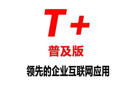 用友暢捷通T+普及版