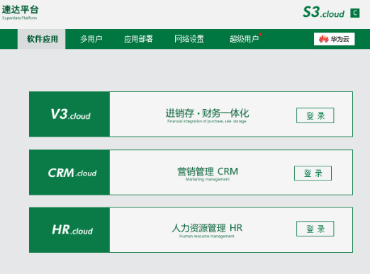速達S3.cloud /C
