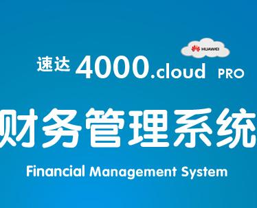 速達4000.cloud-PRO
