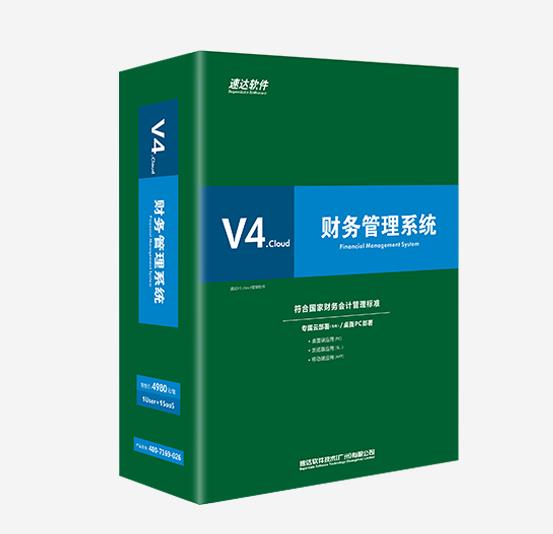速達軟件V4.cloud PRO