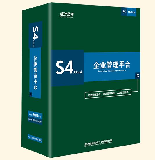 速達軟件S4.cloud /C