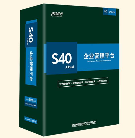 速達軟件S40.cloud