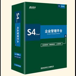 速達軟件S4.cloud /B