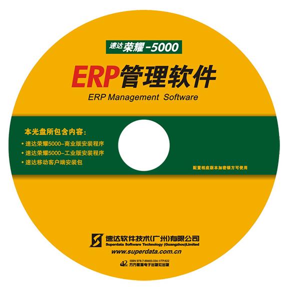 速达荣耀5000-PRO工业版