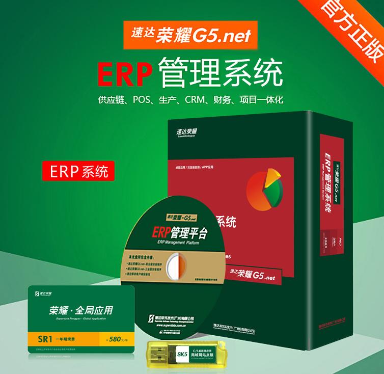 速达荣耀G5.net 工业版