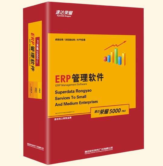 速達榮耀5000-PRO商業版