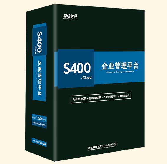 速達S400.cloud