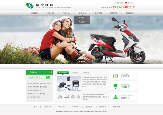 公司网站建设天青科技