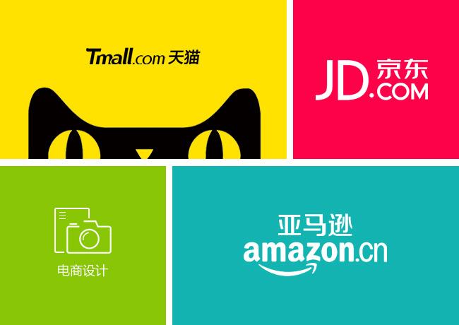广州电商摄影设计公司天青科技