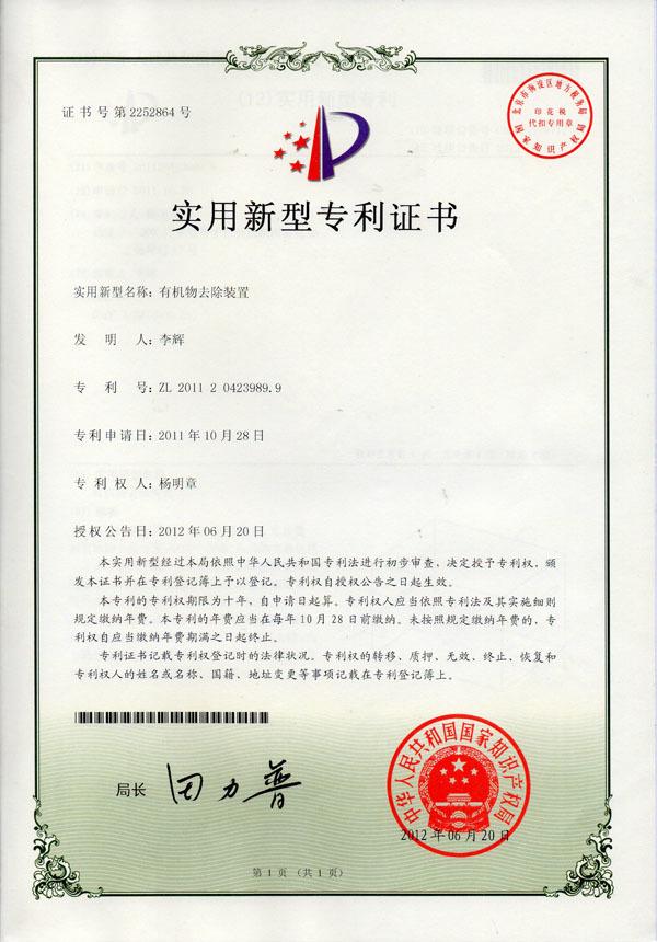 资质证书-亚王电泳