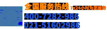 隆旅电子销售热线