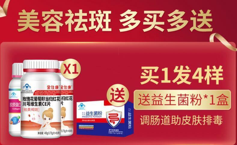 中药美白祛斑产品排行榜3