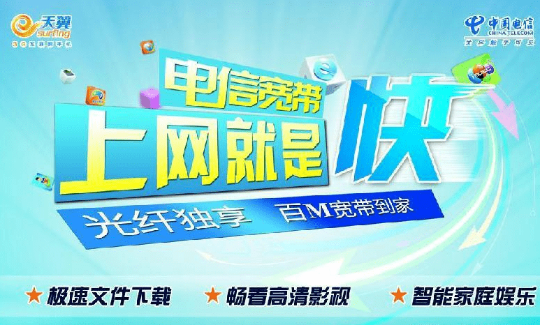 廊坊广阳电信宽带