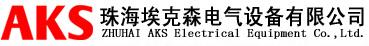 珠海埃克森电气设备有限公司