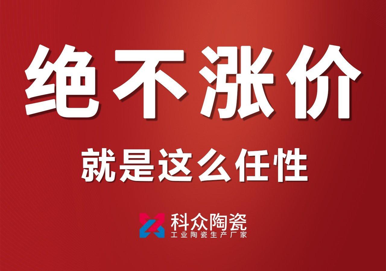关于原材料价格上涨问题,科众陶瓷绝不涨价!