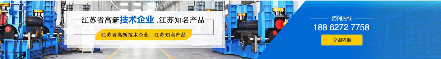 江蘇地區三輥卷板機設備的領軍企業